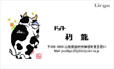 名刺/イラスト入り